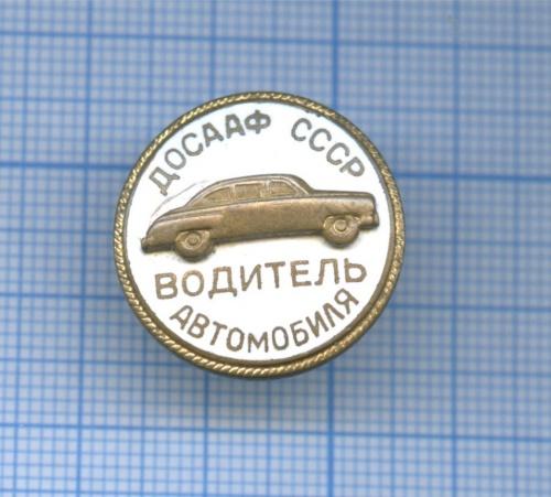 Знак «ДОСААФ СССР - водитель автомобиля» (СССР)
