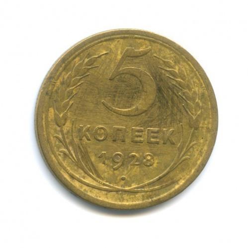 5 копеек 1928 года (СССР)