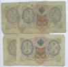 Набор банкнот 3 рубля 1905 года Шипов (Российская Империя)