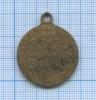 Медаль «Впамять 200-летия Полтавской битвы» (Российская Империя)