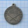 Медаль «UAS» 1944 года (Швеция)