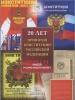 Набор монет «20 лет принятия Конституции РФ» (сжетоном, вальбоме) 2013 года СПМД (Россия)