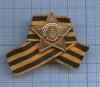 Знак «70 лет Победы вВеликой Отечественной войне 1941-1945 гг.» (Россия)