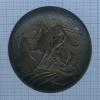 Тарелочка-пепельница «Витязь» (латунь, 12 см)