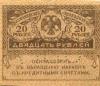 20 рублей (образец) (Российская Империя)