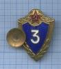 Знак «Классность», 3-й класс (СССР)