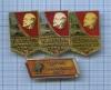 Набор знаков «Ударник коммунистического труда» (СССР)