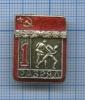 Знак наградной «Самбо», 1-й разряд 1970 года (СССР)