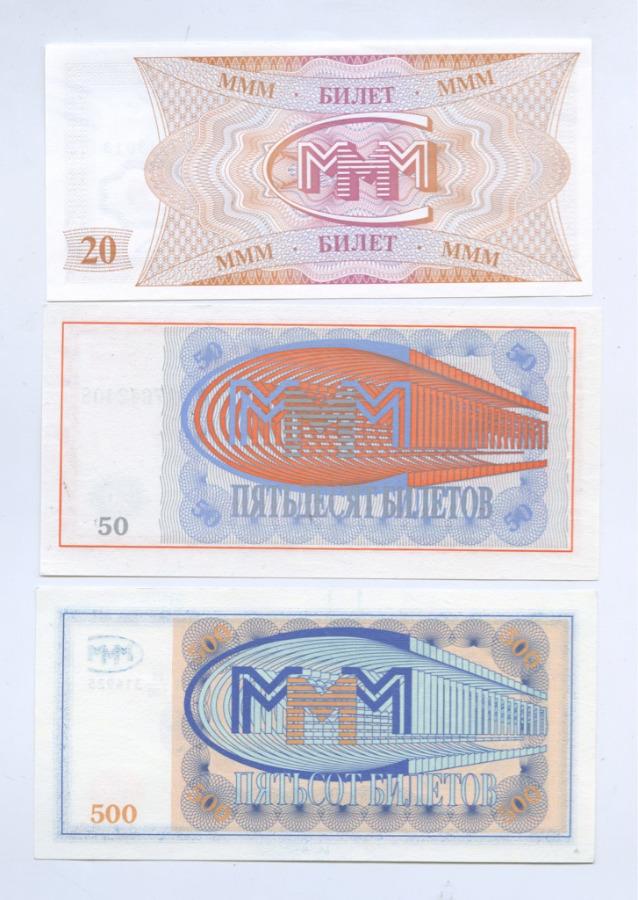 Набор банкнот МММ (Россия)