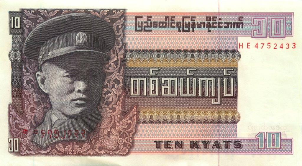 10 кьят (Бирма)