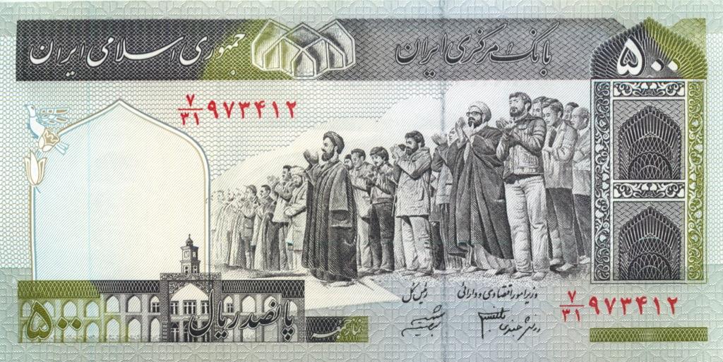 500 риалов (Иран)
