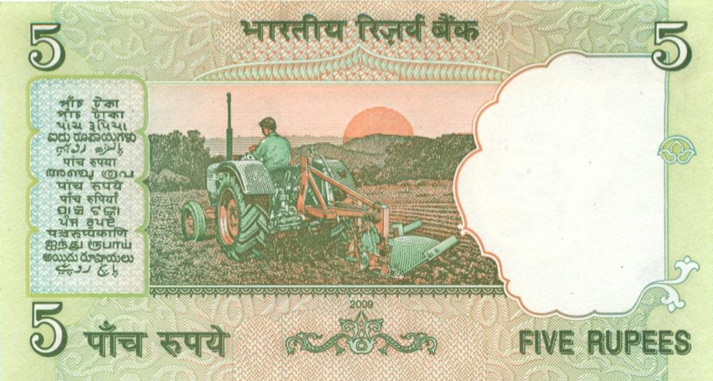 5 рупий (Индия)