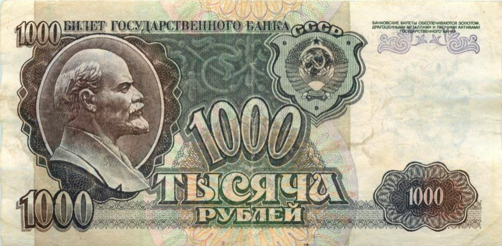 1000 рублей 1992 года (СССР)