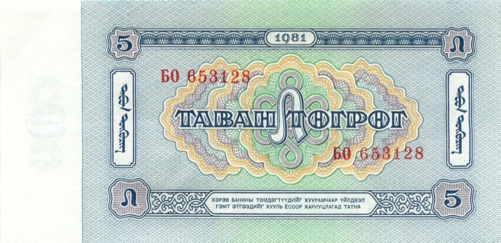 5 тугриков 1981 года (Монголия)