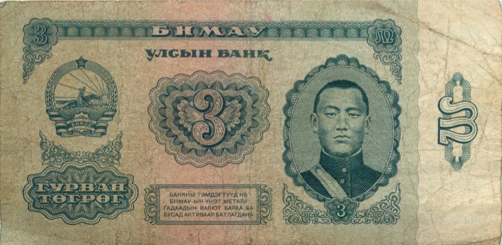 3 тугрика 1966 года (Монголия)