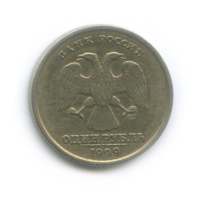 1 рубль 1999 года СПМД (Россия)