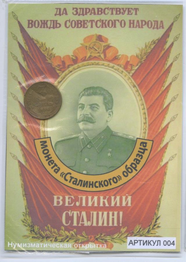 3 копейки (воткрытке, на клее) 1936 года (СССР)