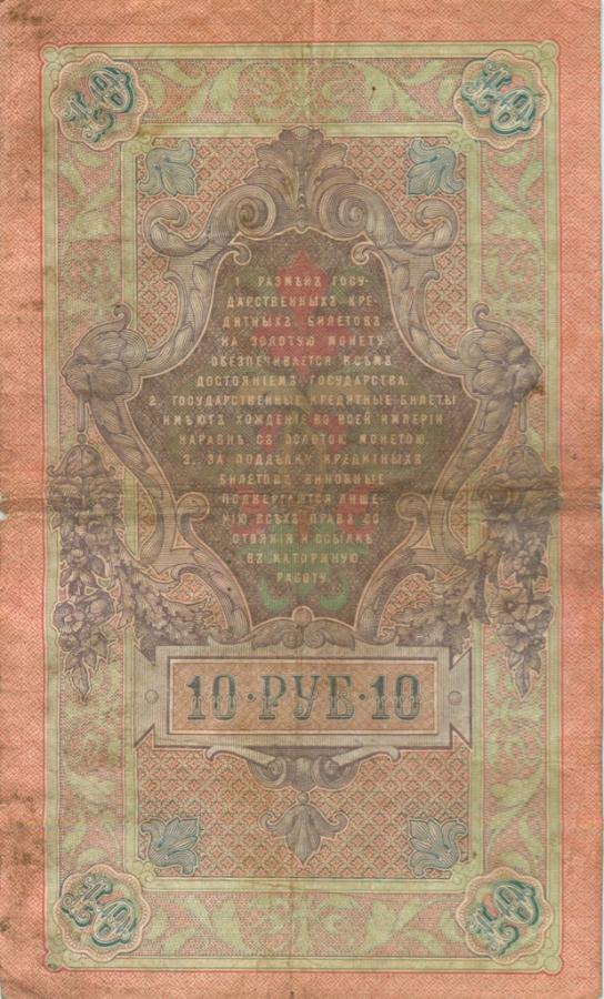 10 рублей 1909 года Коншин (Российская Империя)