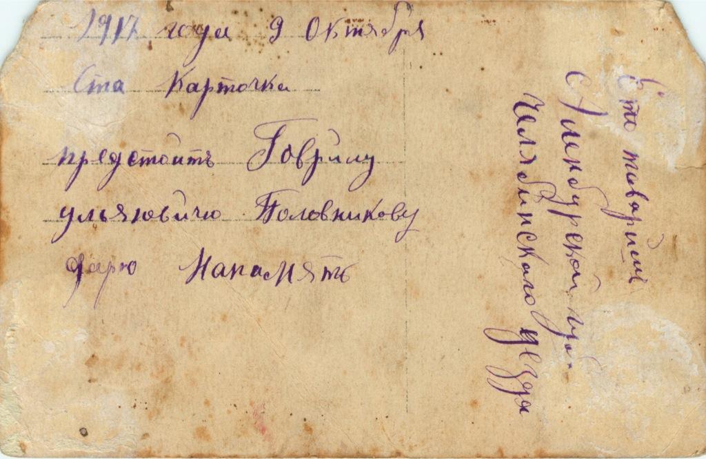 Открытое письмо 1917 года (Российская Империя)