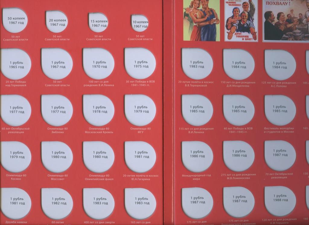 Альбом-планшет для монет «Юбилейные монеты СССР» (69 ячеек) (Россия)
