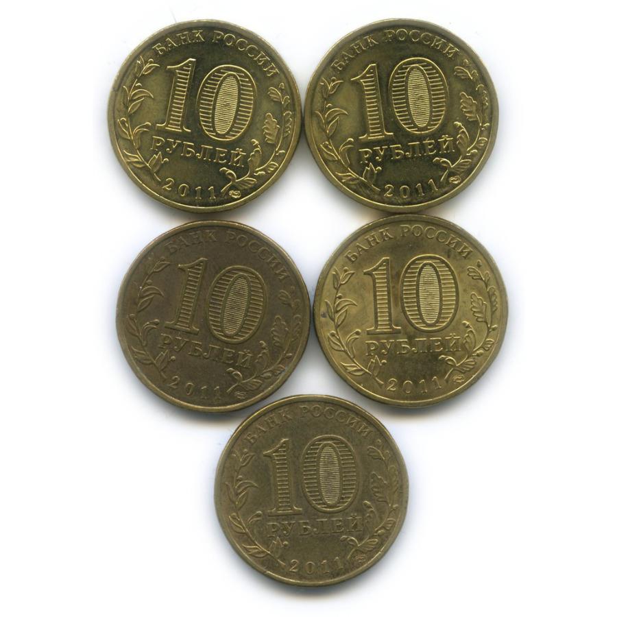 Набор монет 10 рублей — Города воинской славы - Елец 2011 года (Россия)