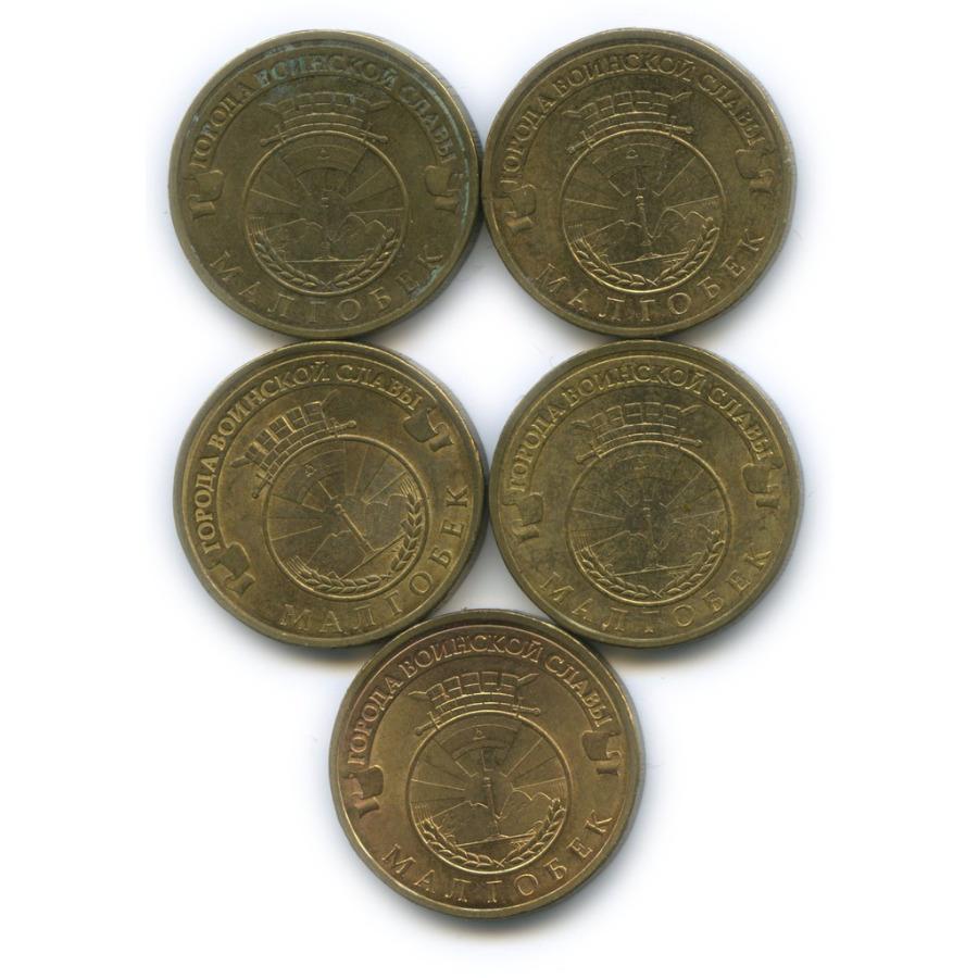 Набор монет 10 рублей — Города воинской славы - Малгобек 2011 года (Россия)