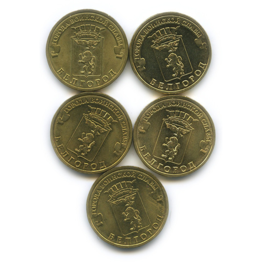 Набор монет 10 рублей — Города воинской славы - Белгород 2011 года (Россия)