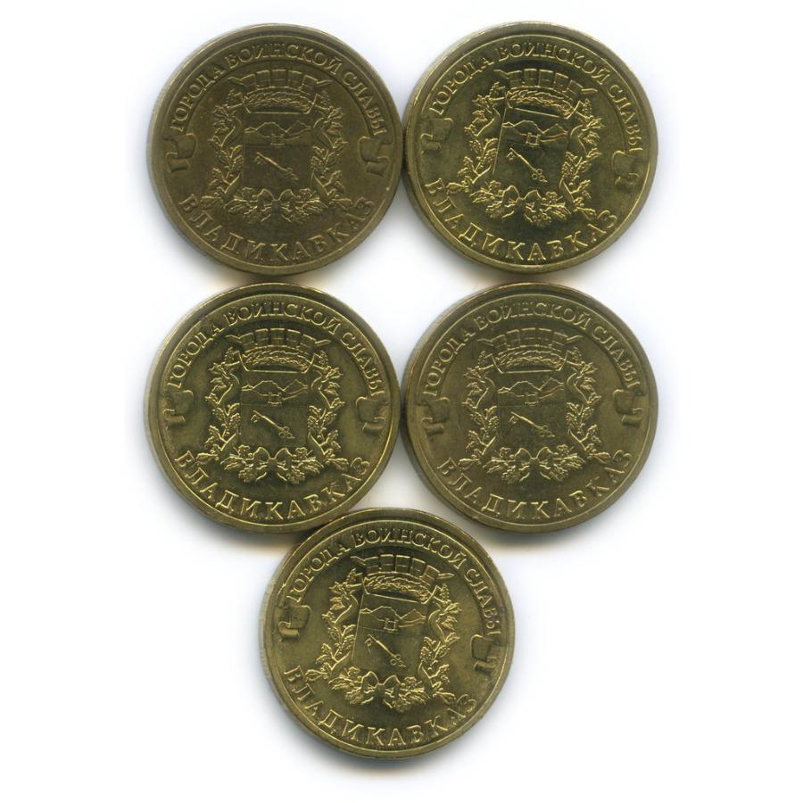 Набор монет 10 рублей — Города воинской славы - Владикавказ 2011 года (Россия)