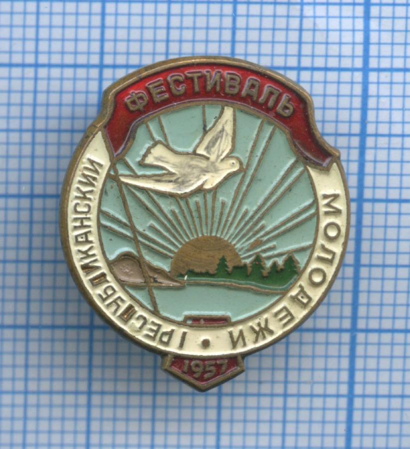 Значок «IРеспубликанский фестиваль молодежи» 1957 года (СССР)