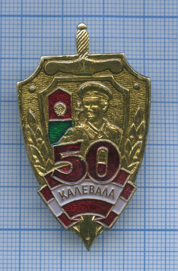 Знак «50-летие Погранзаставы «Калевала» (СССР)