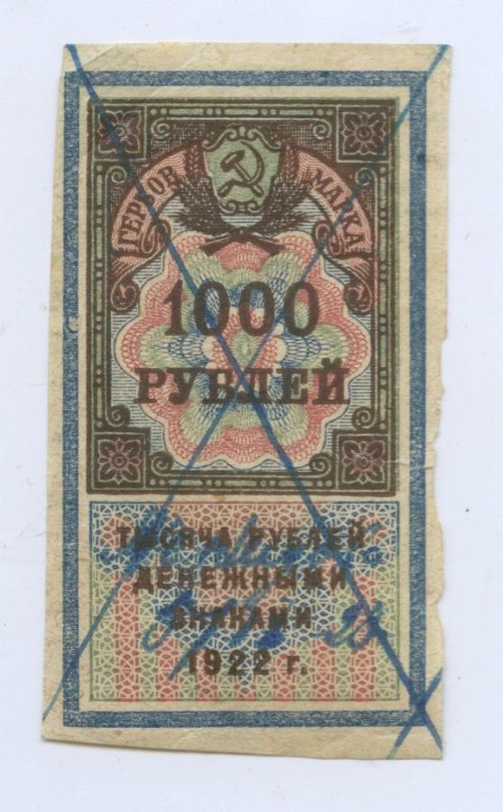 1000 рублей (гербовая марка) 1922 года (СССР)