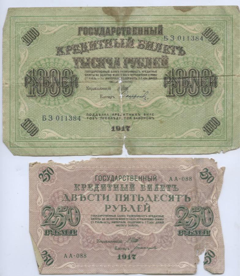 Набор банкнот 1917 года Шипов (Российская Империя)