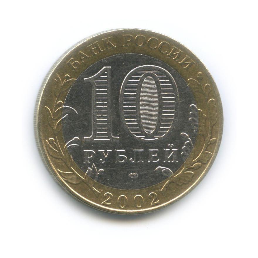 10 рублей — Древние города России - Кострома 2002 года (Россия)