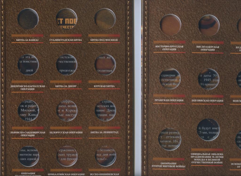 Альбом для монет «70 лет Победы вВеликой Отечественной войне» (Россия)