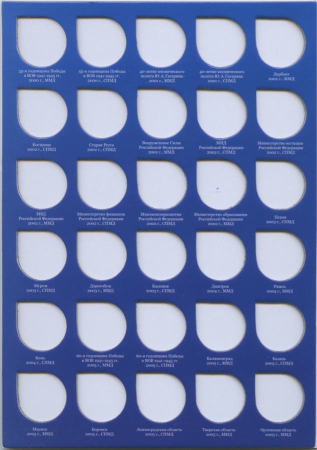 Альбом-планшет для монет «Памятные июбилейные монеты России» (120 ячеек) (Россия)