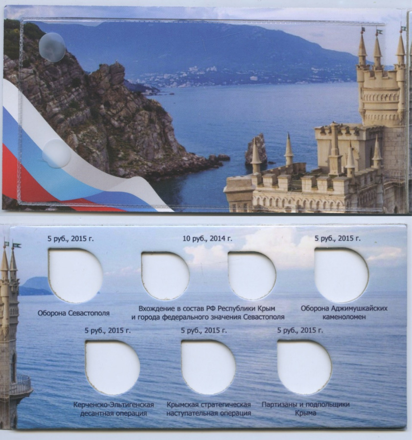 Альбом для монет «Крымский полуостров» (сячейкой для банкноты) (Россия)
