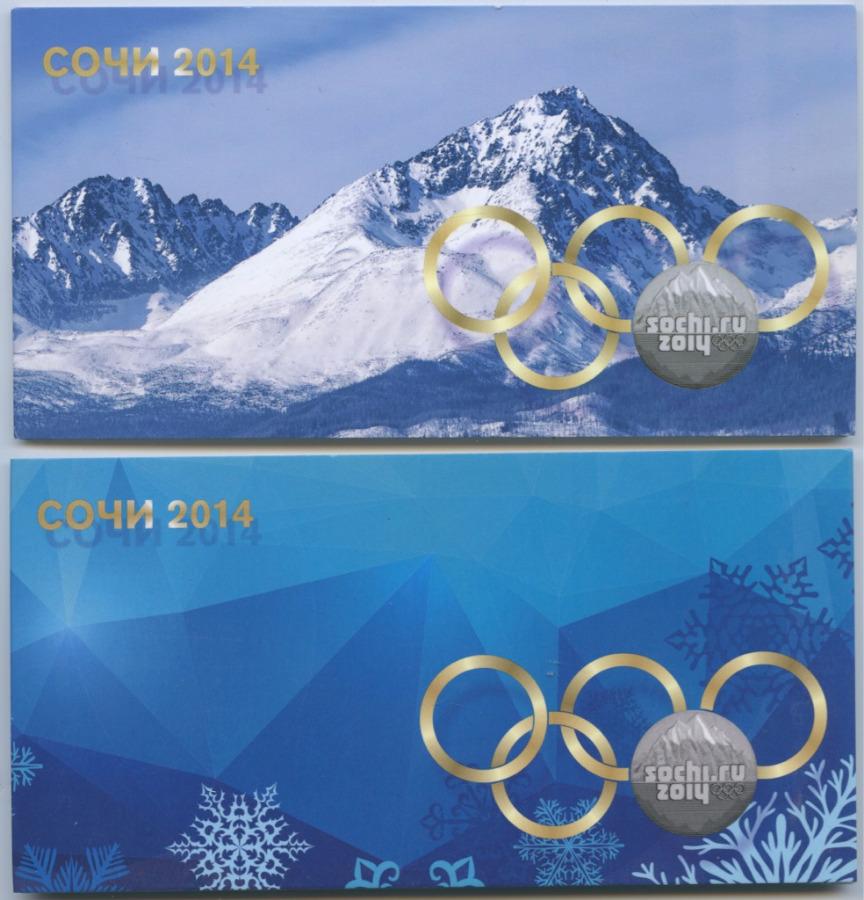Набор альбомов для монет 25 рублей «Сочи-2014» (карман для банкноты) (Россия)