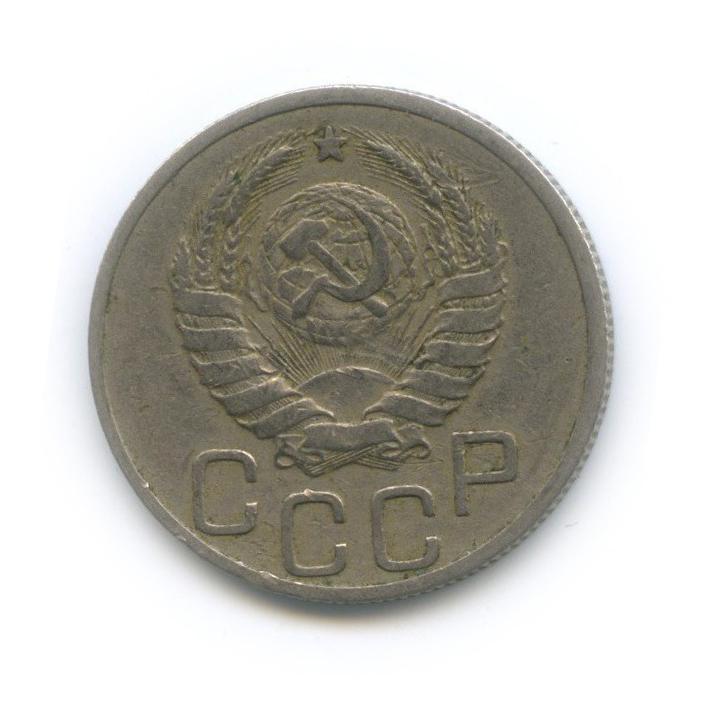 20 копеек 1939 года (СССР)