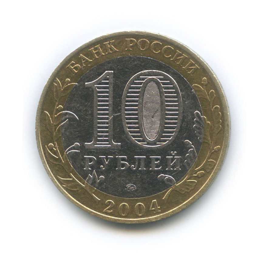 10 рублей — Древние города России - Ряжск 2004 года (Россия)