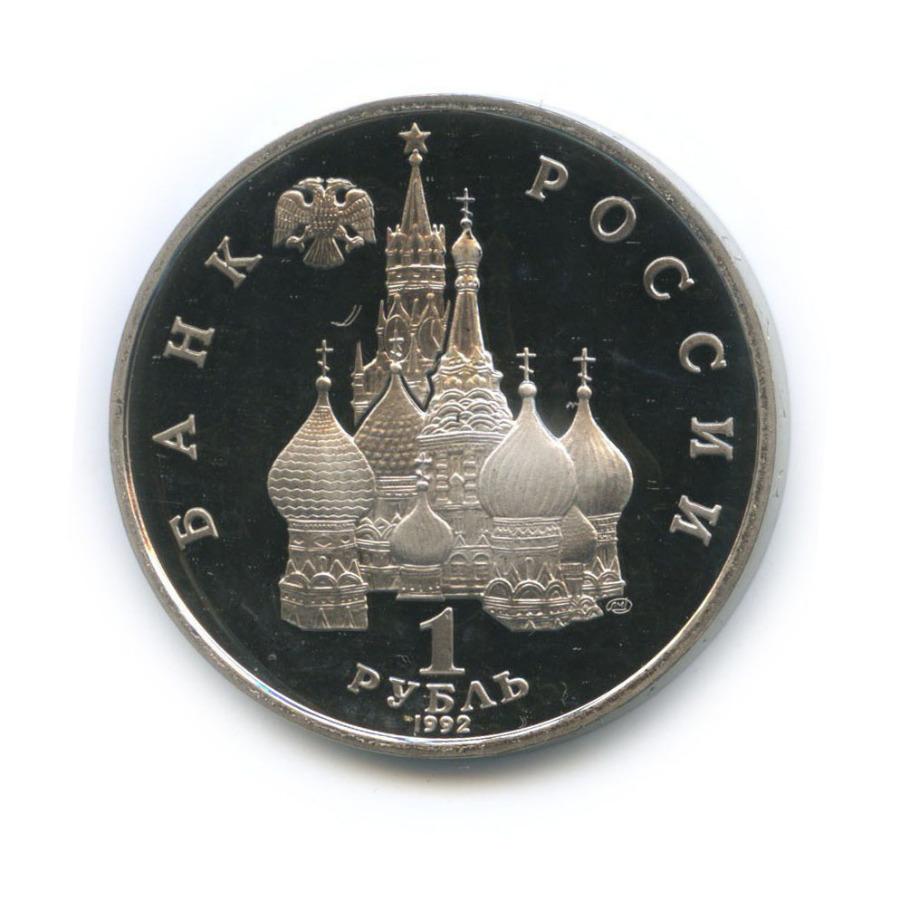 1 рубль — 110 лет содня рождения Якуба Коласа 1992 года (Россия)
