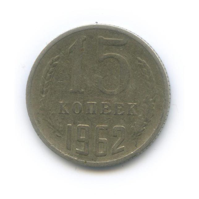 15 копеек 1962 года (СССР)