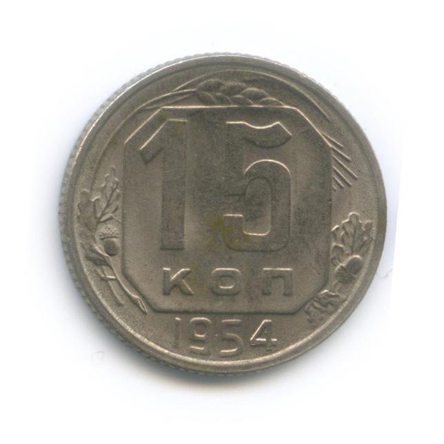 15 копеек 1954 года (СССР)