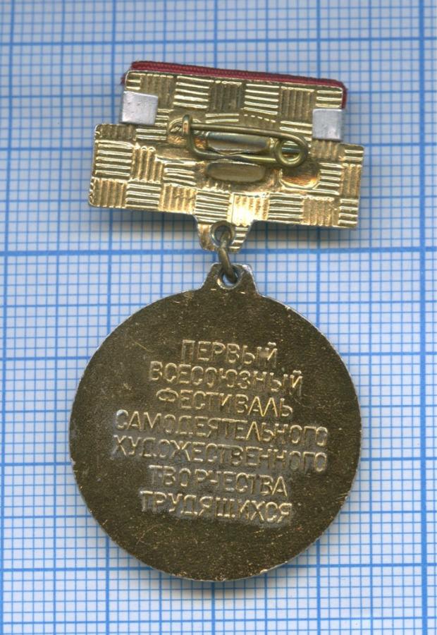 Знак «Лауреат Первого всесоюзного фестиваля самодеятельного художественного творчества трудящихся» 1977 года (СССР)