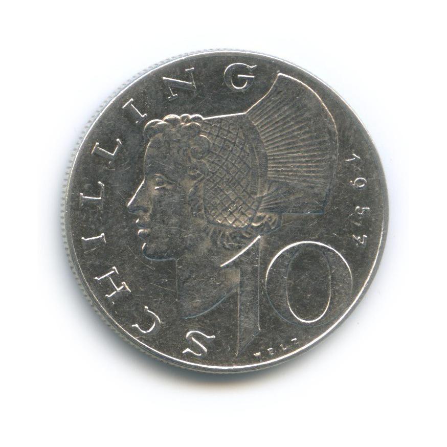 10 шиллингов 1957 года (Австрия)
