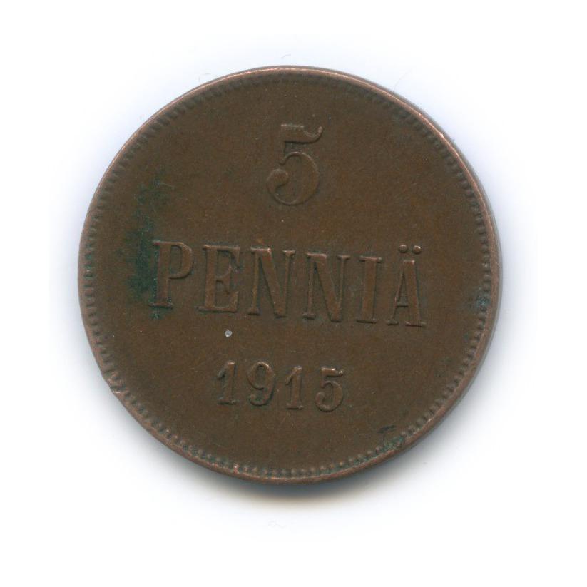 5 пенни 1915 года (Российская Империя)