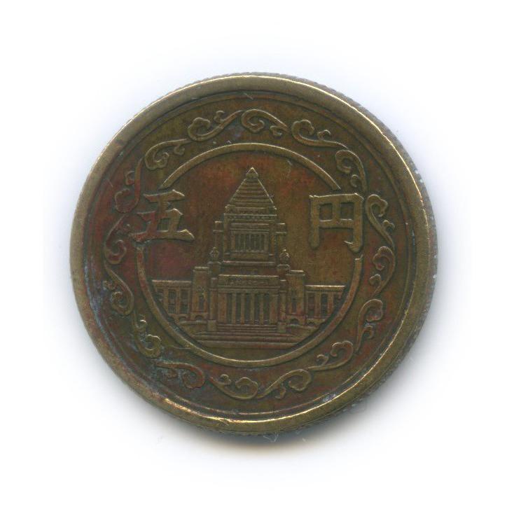 5 йен 1948 года (Япония)