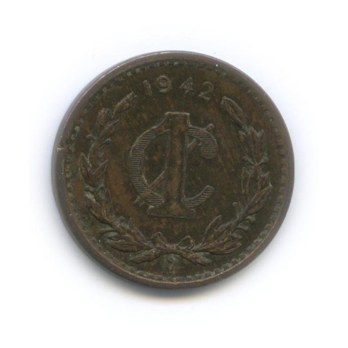 1 сентаво 1942 года (Мексика)