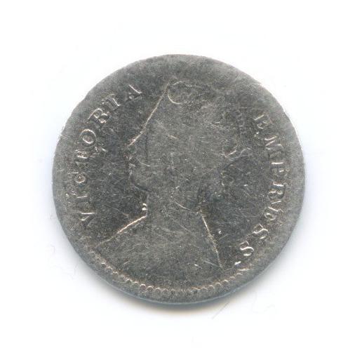 2 анны, Британская Индия 1897 года