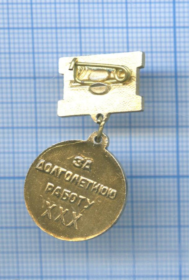 Знак «Заслуженный ветеран труда - Ленинград» (СССР)