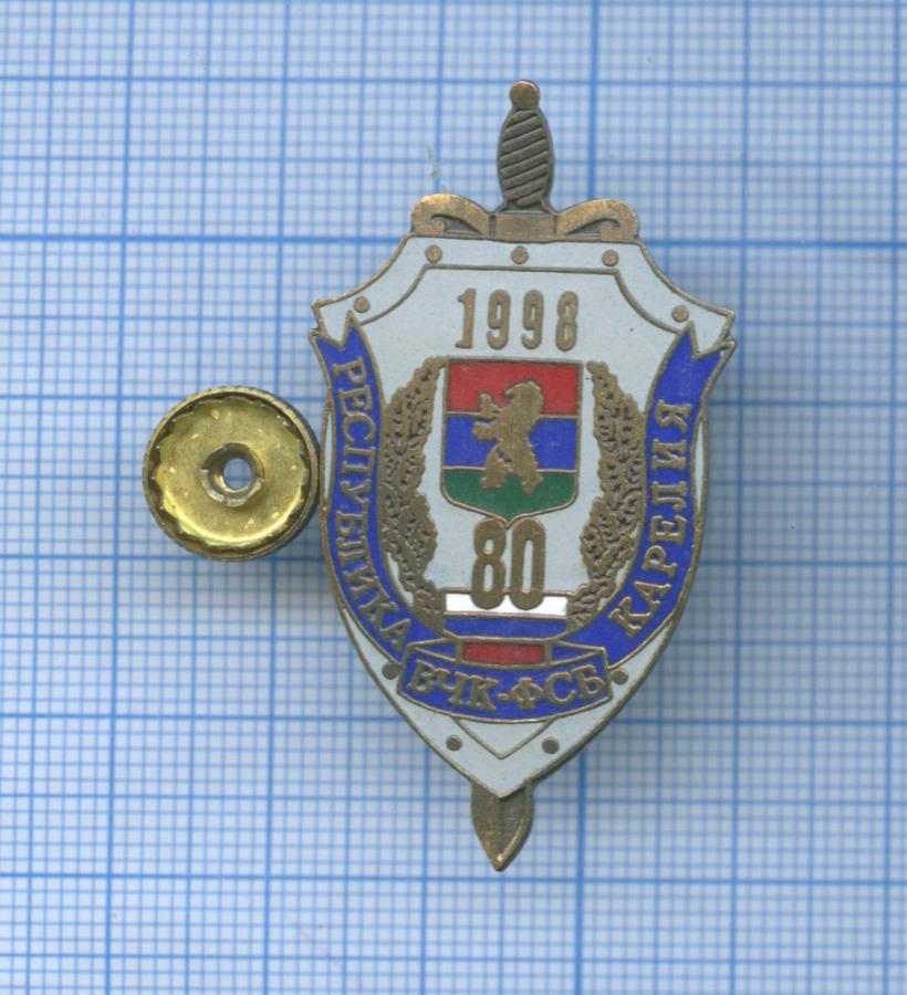 Знак «Республика Карелия - ВЧК-ФСБ» 1998 года (Россия)